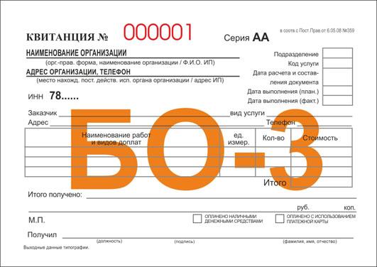 Форма Бо-3 образец заполнения